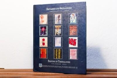 Ζωγραφική στη Θεσσαλονίκη, Ημερολόγιο / Painting in Thessaloniki, Calendar, 1995