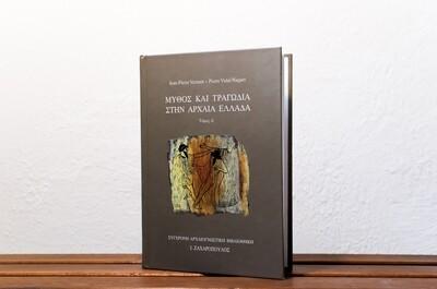 Μύθος και τραγωδία στην Αρχαία Ελλάδα, τόμος Α', Jean-Pierre Vernant & Pierre Vidal-Naquet, Ι.Ζαχαρόπουλος, 1988