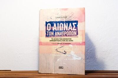Ο αιώνας των ανατροπών, Λεξικό των κινημάτων αμφισβήτησης στο 20ο αι., Larousse/Εκδόσεις Οξύ, 2004