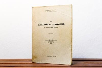 Το ωπλισμένον σκυρόδεμα ως θεωρία και πράξις, τόμος Α', Βλαδίμηρος Καλευράς, Αθήναι (Χατζηπέρης), 1970