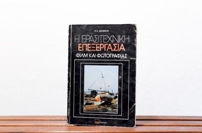 Η ερασιτεχνική επεξεργασία φιλμ και φωτογραφίας, R.E.Jacobson, Εκδόσεις Γαλαίος, 1990