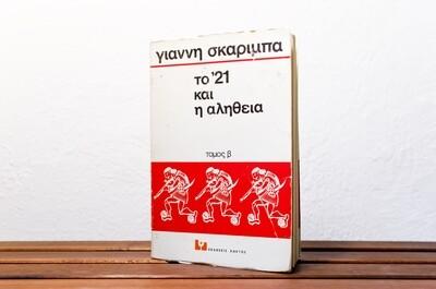 Το '21 και η αλήθεια, τόμος Β', Γιάννης Σκαρίμπας, Εκδόσεις Κάκτος, 1975