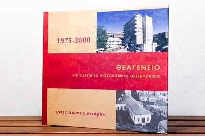 Θεαγένειο Αντικαρκινικό Νοσοκομείο Θεσσαλονίκης, 1975-2000