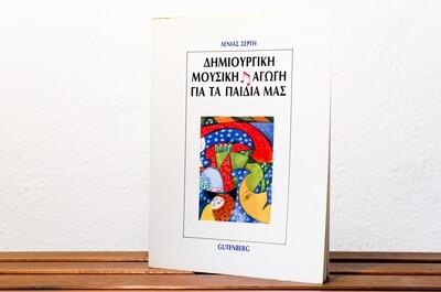 Δημιουργική Μουσική Αγωγή για τα παιδιά μας, Λένια Σέργη, Gutenberg, 2000