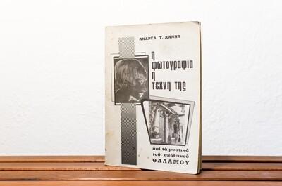 Η φωτογραφία, η τέχνη της, και τα μυστικά του σκοτεινού θαλάμου, Ανδρέας Τ. Χάννας, Ιδιωτική έκδοση, 1962