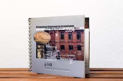 Η Βιομηχανική Κληρονομιά της Θεσσαλονίκης / Industrial heritage of Thessaloniki, Σ.Α.Θ. / Association of architects of Thessaloniki, 2004
