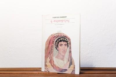 Η σαρκοφάγος (1971), Γιώργος Ιωάννου, Εκδόσεις Κέδρος, 2006