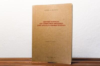 Σκηνική παρουσία των υπηρετικών προσώπων στην αρχαία ελληνική τραγωδία, Ιωάννης Αχ. Μπάρμπας, Θεσσαλονίκη, 1984