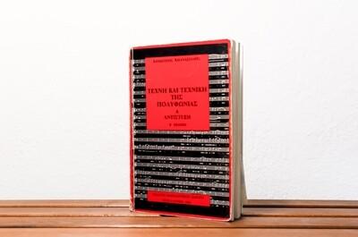 Τέχνη και τεχνική της πολυφωνίας, Α', Αντίστιξη, Δημήτρης Αθανασιάδης, Έκδοση Μακεδονικού Ωδείου, Θεσσαλονίκη, 1989