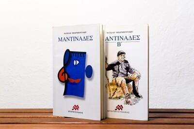 Μαντινάδες Α' & Β', Μανώλης Μπαρμπουνάκης, Εκδόσεις Μπαρμπουνάκη, 2003 & 2005