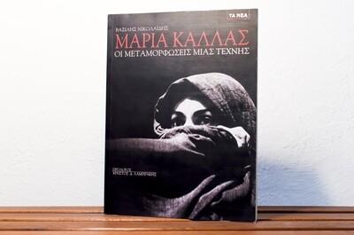 Μαρία Κάλλας, Οι μεταμορφώσεις μιας τέχνης, Βασίλης Νικολαΐδης, Τα Νέα, 2007