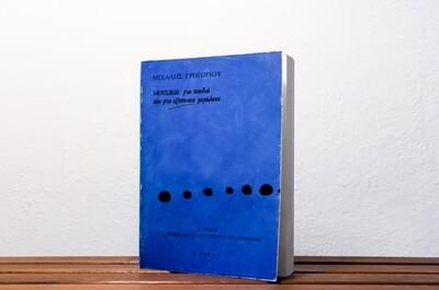 Μουσική για παιδιά και για έξυπνους μεγάλους, τόμος Β': Οι γλώσσες και οι λειτουργίες της μουσικής, Μιχάλης Γρηγορίου, Εκδόσεις Νεφέλη, 1994