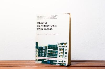 Μελέτες για την κατοικία στην Ελλάδα, Επιμέλεια: Δ.Α.Φατούρος, Λ.Παπαδόπουλος, Β.Τεντοκάλη, Εκδόσεις Παρατηρητής, 1979
