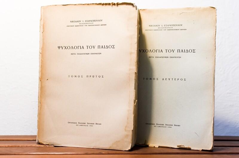 Ψυχολογία του παιδός, τόμος Α' & Β', Νικόλαος Ι. Εξαρχόπουλος, Ο.Ε.Σ.Β., Εν Αθήναις, 1955-6