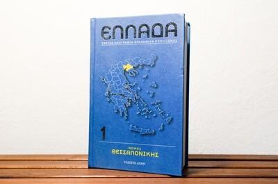 Ελλάδα, 1. Νομός Θεσσαλονίκης, Εκδόσεις Δομή, 2006