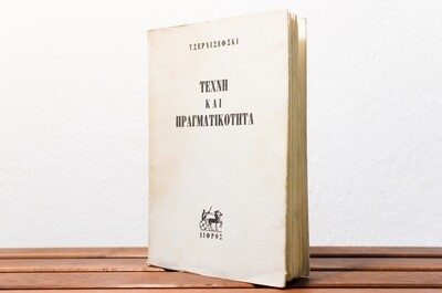 Τέχνη και Πραγματικότητα, Νικολάι Τσερνισέφσκι, Εκδόσεις Δίφρος, 1964