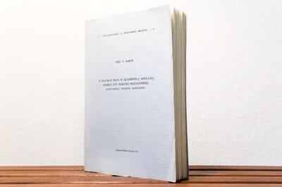 Τί πράγματι ήσαν οι Σκλαβήνοι (Asseclae) έποικοι του θέματος Θεσσαλονίκης (Δραγουβίται-Ρυγχίνοι-Σαγουδάτοι), Σωκρ. Ν. Λιάκος, Θεσσαλονίκη, 1971