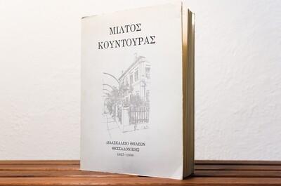 Μίλτος Κουντουράς, Διδασκαλείο Θηλεών Θεσσαλονίκης 1927-1930, Gutenberg, 1976