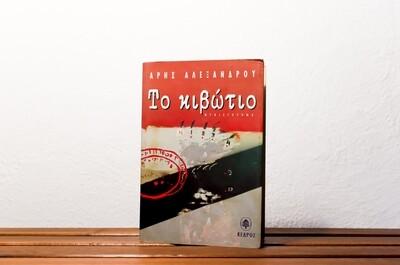 Το κιβώτιο, Άρης Αλεξάνδρου, Εκδόσεις Κέδρος, 1998