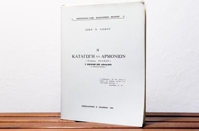 Η καταγωγή των Αρμονίων (τουπίκλην ΒΛΑΧΩΝ) / L'origine des Armagni (ou des Macedonovalaques), Σωκρ. Ν. Λιάκος, Θεσσαλονίκη, 1965