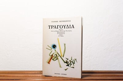 Τραγούδια, Γιάννης Νεγρεπόντης, Εκδόσεις Ατέρμων, 1980