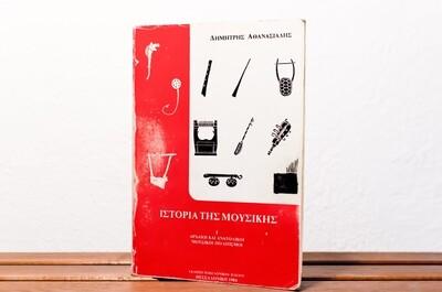 Ιστορία της Μουσικής Ι, Αρχαίοι και Ανατολικοί μουσικοί πολιτισμοί, Δημήτρης Αθανασιάδης, Έκδοση Μακεδονικού Ωδείου, Θεσσαλονίκη, 1984