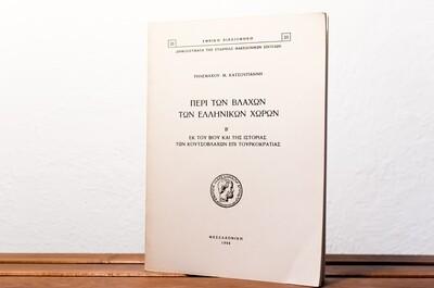 Περί των Βλάχων των ελληνικών χωρών, τόμος Β', Τηλέμαχος Μ. Κατσουγιάννης, Ε.Μ.Σ., Θεσσαλονίκη, 1966