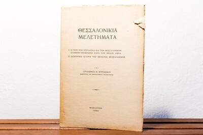 Θεσσαλονικιά μελετήματα, Στίλπων Π. Κυριακίδης, Θεσσαλονίκη, 1939