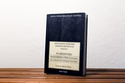 Το μειονοτικό φαινόμενο στην Ελλάδα, επιμέλεια; Κωνσταντίνος Τσιτσελίκης - Δημήτρης Χριστόπουλος, Εκδόσεις Κριτική, 1997