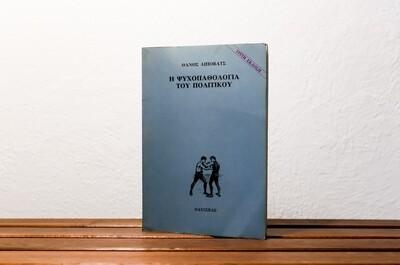 Η ψυχοπαθολογία του πολιτικού, Θάνος Λίποβατς, Εκδόσεις Οδυσσέας, 1990