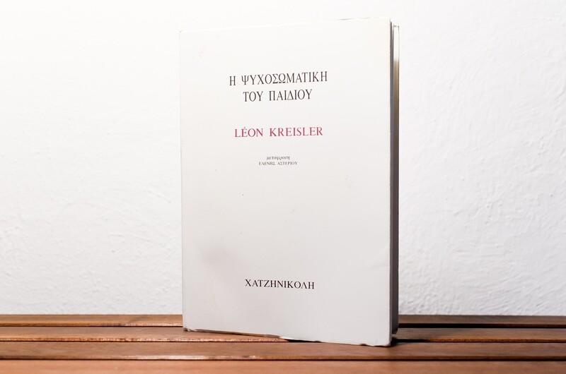 Η Ψυχοσωματική του παιδιού, Léon Kreisler, Εκδόσεις Χατζηνικολή, 1994