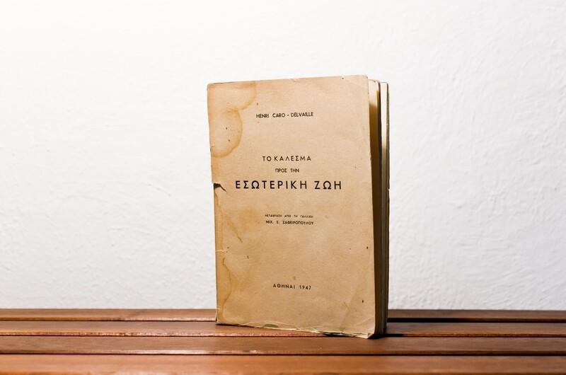 Το κάλεσμα προς την εσωτερική ζωή, Henri Caro-Delvaille, Αθήναι, 1947