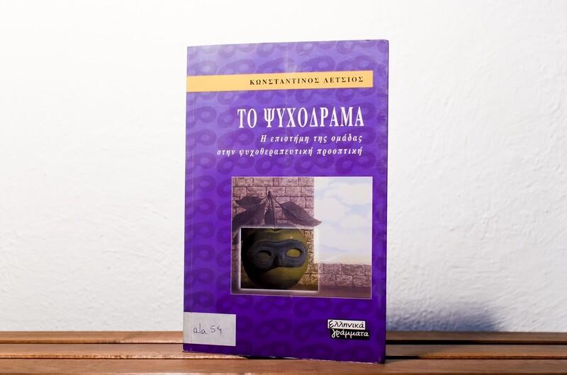 Το Ψυχόδραμα, Κωνσταντίνος Λέτσιος, Ελληνικά Γράμματα, 2001