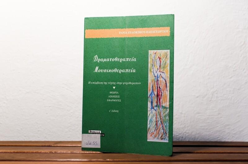Δραματοθεραπεία-Μουσικοθεραπεία, Ράνια Ευδοκίμου-Παπαγεωργίου, Ελληνικά Γράμματα, 2009