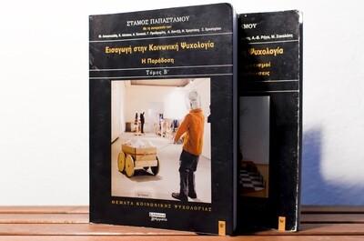 Εισαγωγή στην Κοινωνική Ψυχολογία, τόμοι Α' και Β', Στάμος Παπαστάμου κ.ά., Ελληνικά Γράμματα, 2001
