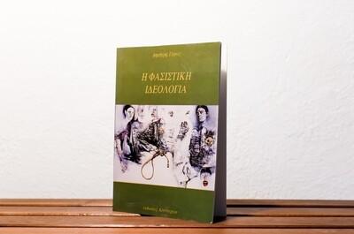 Η φασιστική ιδεολογία, Δημήτρης Γληνός, Εκδόσεις Α/συνέχεια, 1993