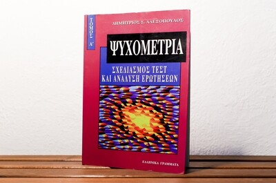 Ψυχομετρία, Σχεδιασμός τεστ και ανάλυση ερωτήσεων, τόμος Α', Δημήτριος Σ.Αλεξόπουλος, Ελληνικά Γράμματα, 1998