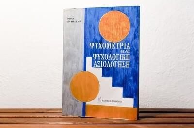 Ψυχομετρία και Ψυχολογική αξιολόγηση, Καρίνα Κουλάκογλου, Εκδόσεις Παπαζήση, 1998