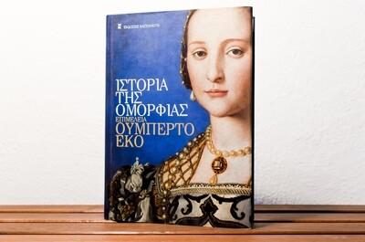 Ιστορία της ομορφιάς, επιμέλεια: Ουμπέρτο Έκο, Εκδόσεις Καστανιώτη, 2004