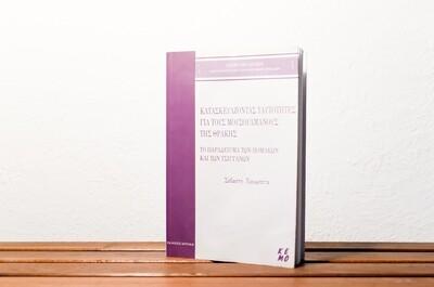 Κατασκευάζοντας ταυτότητες για τους Μουσουλμάνους της Θράκης, Το παράδειγμα Πομάκων και Τσιγάνων, Σεβαστή Τρουμπέτα, Εκδόσεις Κριτική, 2001