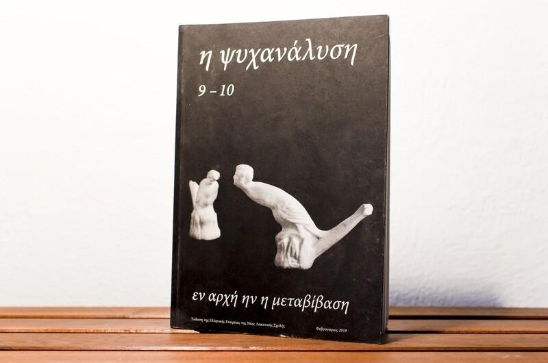 Η Ψυχανάλυση, 9-10, Εν αρχή ην η μετάβαση, Έκδοση της Ελληνικής Εταιρείας της Νέας Λακανικής Σχολής, 2019