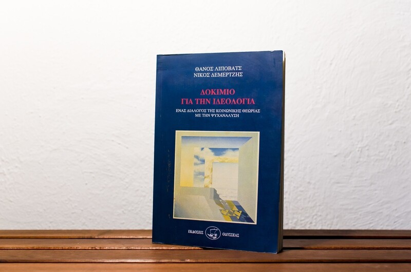 Δοκίμιο για την ιδεολογία, Ένας διάλογος της Κοινωνικής Θεωρίας με την Ψυχανάλυση,Θάνος Λίποβατς & Νίκος Δεμερτζής, Εκδόσεις Οδυσσέας, 1994