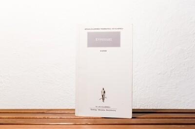 """Ελένη, Ευριπίδης, Αρχαία Ελληνική Γραμματεία """"Οι Έλληνες"""", αρ. 53, εκδότης Οδυσσέας Χατζόπουλος, Κάκτος,1992"""