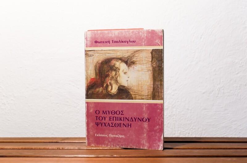 Ο μύθος του επικίνδυνου ψυχασθενή, Φωτεινή Τσαλίκογλου, Εκδόσεις Παπαζήση, 1987