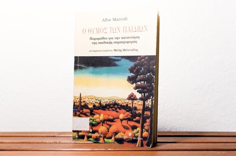 Ο θυμός των παιδιών, Παραμύθια για την κατανόηση της παιδικής συμπεριφοράς, Alba Marcoli, University Studio Press, 2001