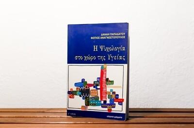 Η ψυχολογία στο χώρο της υγείας, Δανάη Παπαδάτου & Φώτιος Αναγνωστόπουλος, Ελληνικά Γράμματα, 1999