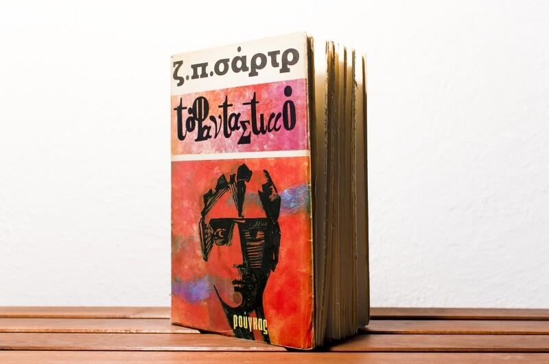 Το φανταστικό, Ζαν-Πωλ Σαρτρ, Εκδόσεις Ρούγκας, 1970