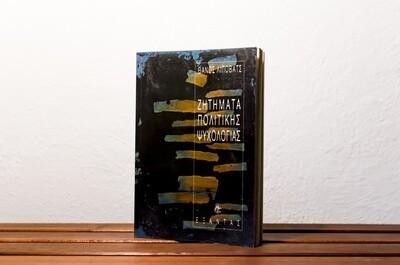 Ζητήματα Πολιτικής Ψυχολογίας, Θάνος Λίποβατς, Εκδόσεις Εξάντας, 1991