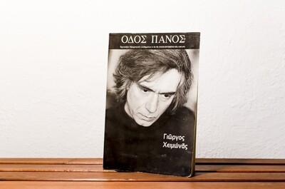 Γιώργος Χειμωνάς, Οδός Πανός, τεύχος 109, Ιούλιος-Σεπτέμβριος 2000