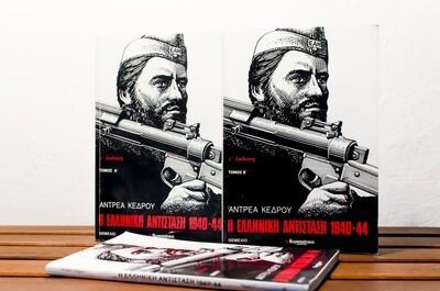 Η ελληνική αντίσταση 1940-1944, τόμοι Α', Β', Γ', Αντρέας Κέδρος, Θεμέλιο (ανατύπωση Κυριακάτικης Ελευθεροτυπίας), 2013
